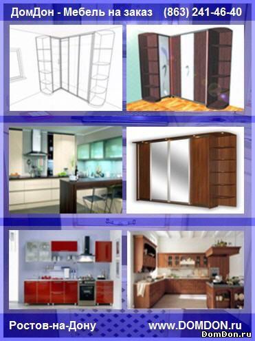 Кухни на заказ (863) 241-46-40